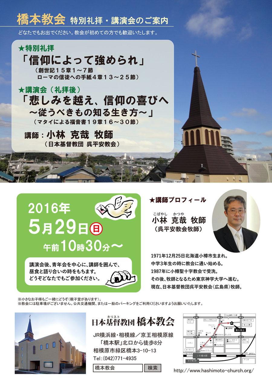 年間行事|日本基督教団 橋本教...